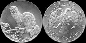 Серебряная монета Соболь (Россия, 1995 год)